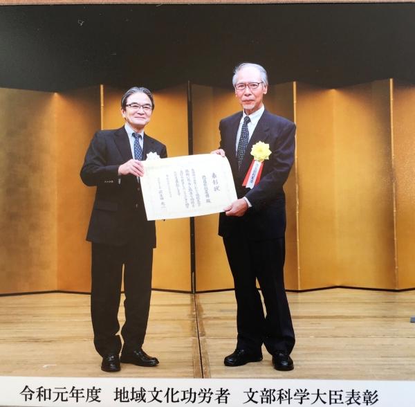 令和元年度 地域文化功労者 文部科学大臣表彰